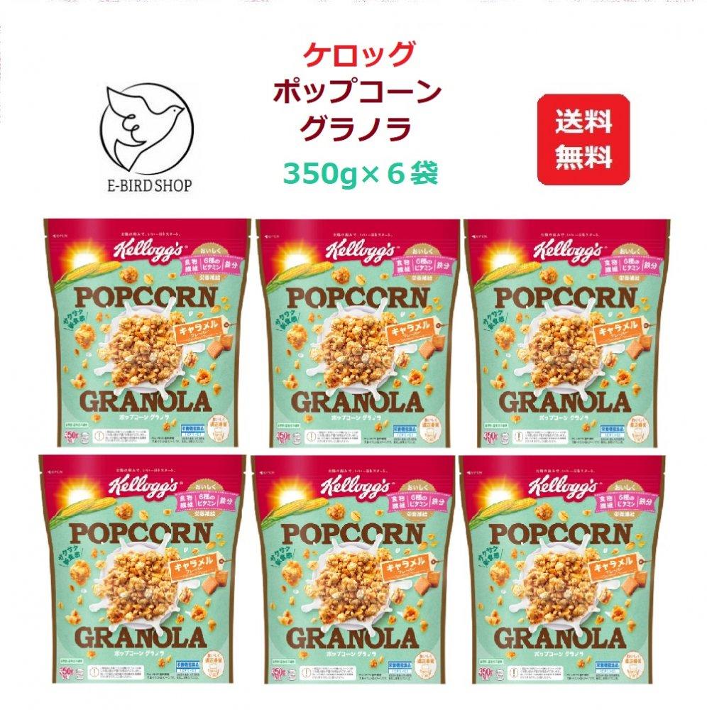 ケロッグ ポップコーングラノラ 350g ×6袋