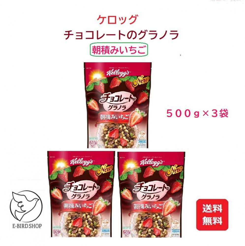 【2021年11月】ケロッグ チョコのグラノラ朝摘みいちご500g×3袋