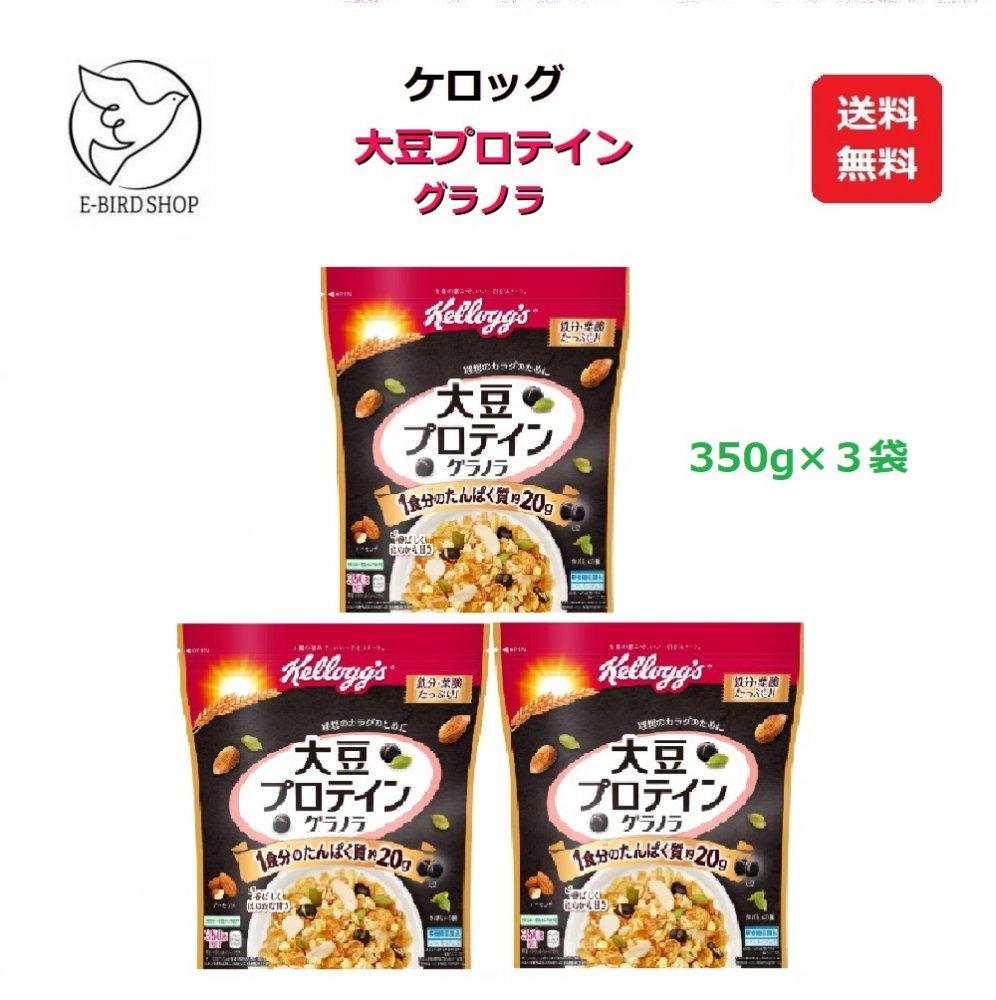 【賞味期限21年10月】ケロッグ 大豆プロテイングラノラ 350g×3袋セット