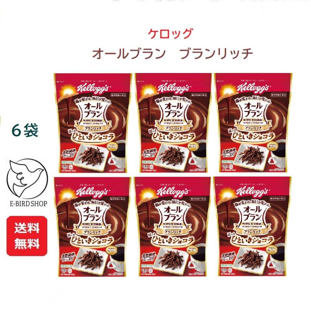 ケロッグ オールブラン ブランリッチ ほっとひといきショコラ 200g 安心の実績 高価 買取 強化中 ×6袋 低価格 機能性表示食品