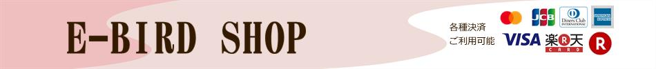 E-BIRD SHOP:さまざまな商品をお取り扱いいたします。