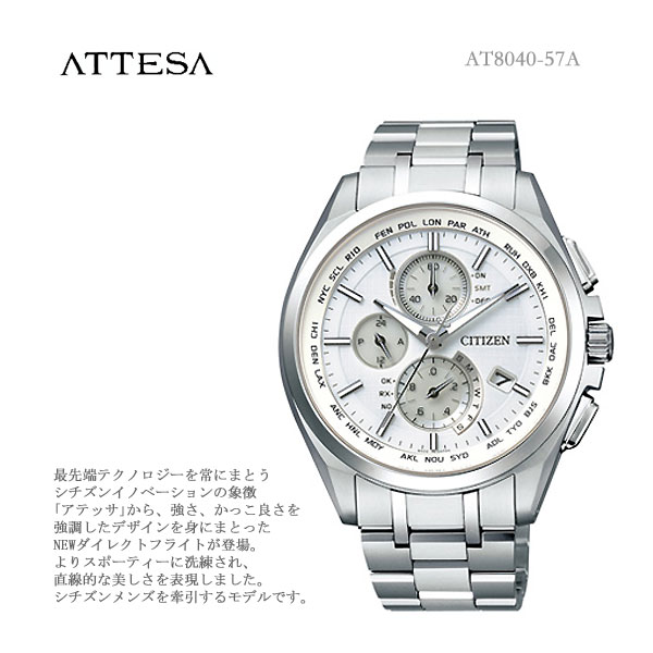 Five years guarantee citizen Citizen アテッサ ATTESA ecodrive radio time signal watch トメンズ AT8040-57A