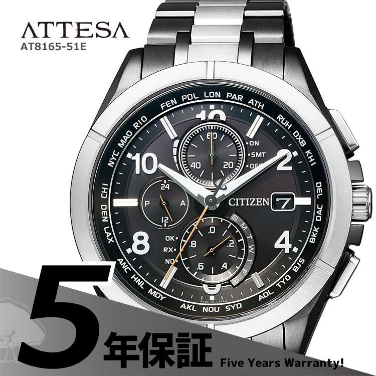 アテッサ ATTESA AT8165-51E シチズン CITIZEN ソーラー電波時計 限定モデル 黒 ブラック 腕時計 メンズ