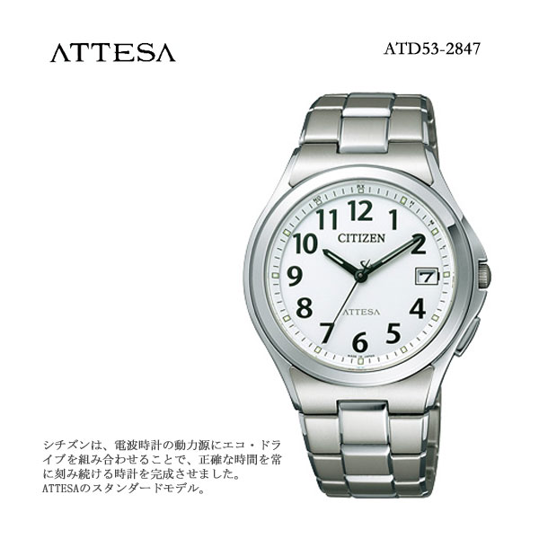 Five years guarantee citizen Citizen アテッサ ATTESA ecodrive radio time signal men watch ATD53-2847