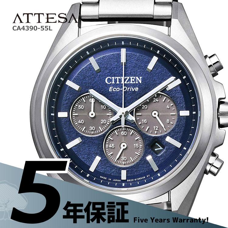 ATTESA アテッサ CA4390-55L シチズン CITIZEN ブルーダイヤ エコドライブ クロノグラフ 青 メンズ 腕時計