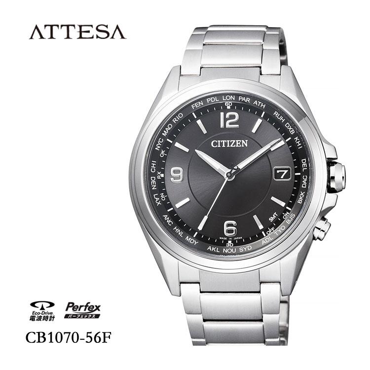 シチズン CITIZEN アテッサ ATTESA エコ・ドライブ電波時計 ワールドタイム CB1070-56F 腕時計 メンズ | エコ・ドライブ エコドライブ