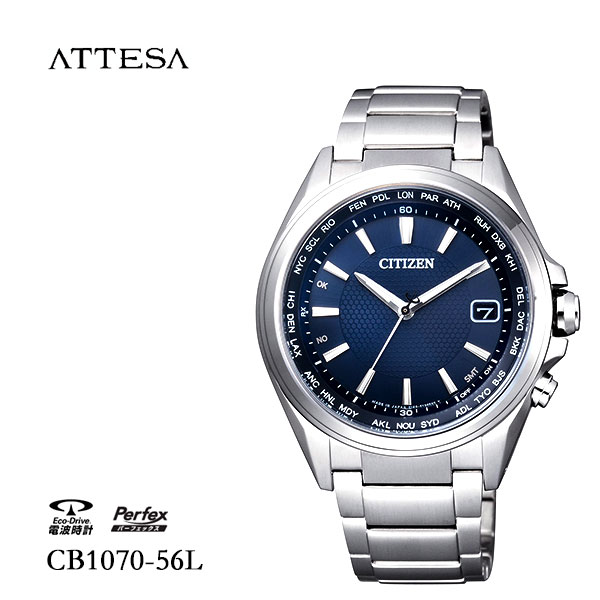 シチズン CITIZEN アテッサ ATTESA エコドライブ電波時計 CB1070-56L メンズ 腕時計