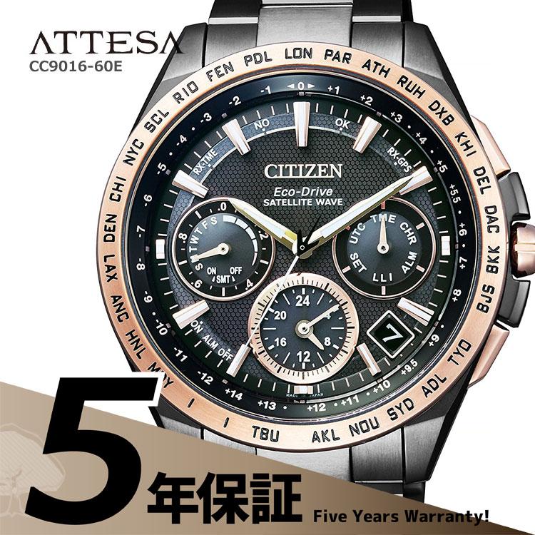 アテッサ ATTESA シチズン CITIZEN ライトインブラック ソーラー電波時計 CC9016-60E 腕時計 メンズ