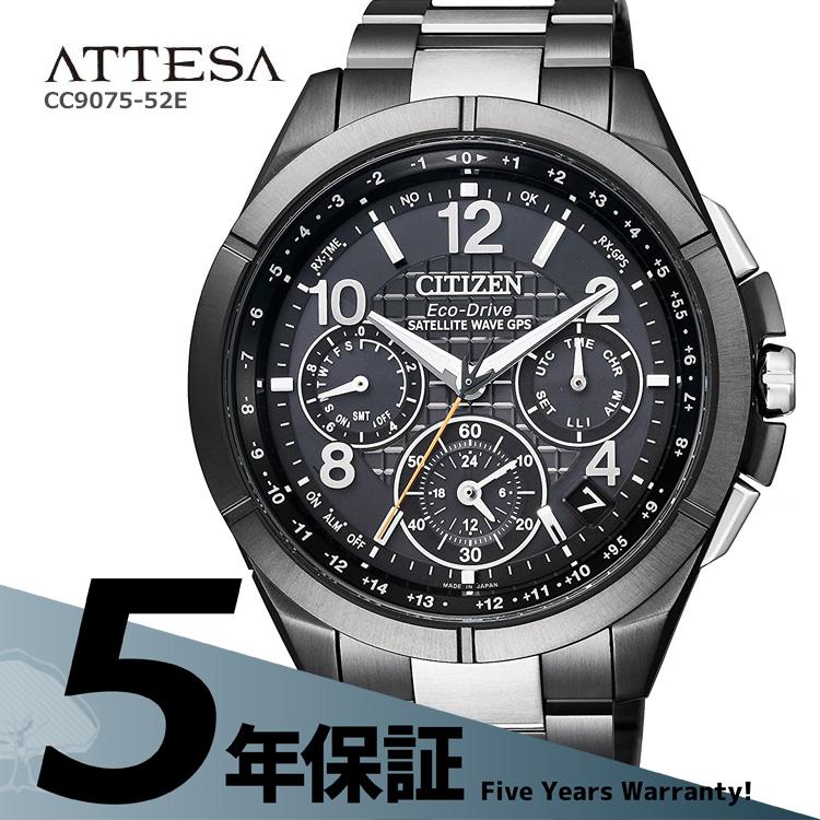 シチズン CITIZEN アテッサ ATTESA エコ・ドライブGPS衛星電波時計 チタニウム メンズ CC9075-52E 腕時計