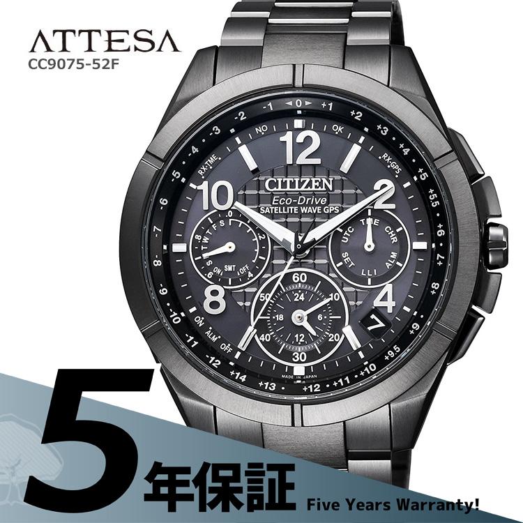 シチズン CITIZEN アテッサ ATTESA エコ・ドライブGPS衛星電波時計 チタニウム メンズ CC9075-52F 腕時計