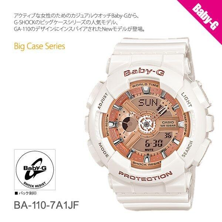 カシオ CASIO BABY-G baby-g ベビーG ビッグケース BA-110-7A1JF 女性用 腕時計 レディース