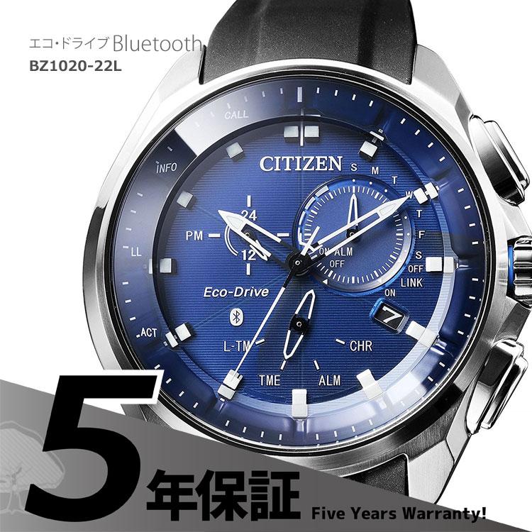 シチズン CITIZEN エコドライブBluetooth スマートフォンリンク BZ1020-22L 腕時計