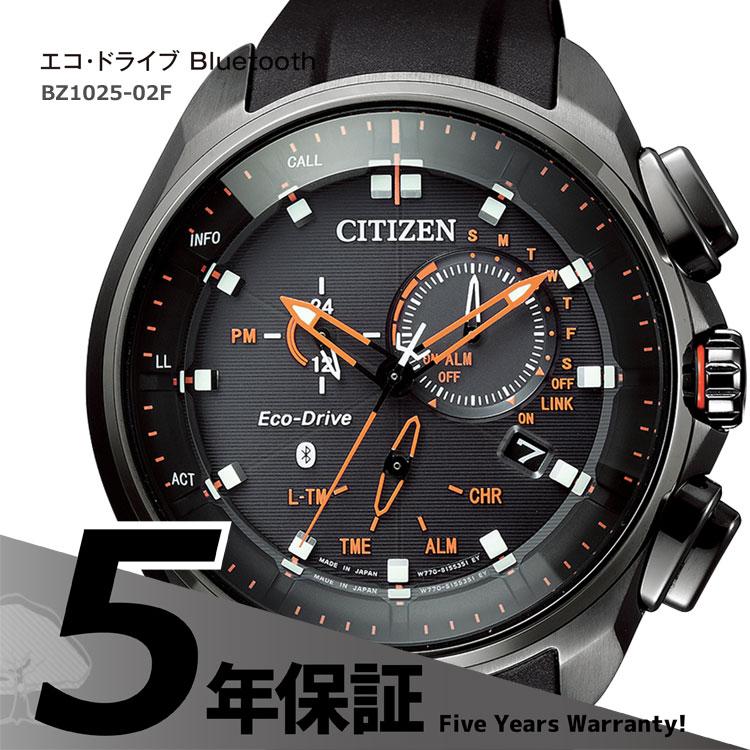 エコドライブBluetooth BZ1025-02F シチズン CITIZEN スマホリンク 黒 ブラック 腕時計 メンズ