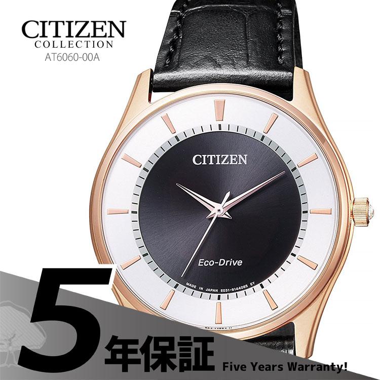 シチズンコレクション Citizen Collection BJ6482-04E 限定モデル 黒 ブラック ゴールド 腕時計 メンズ ペアモデル