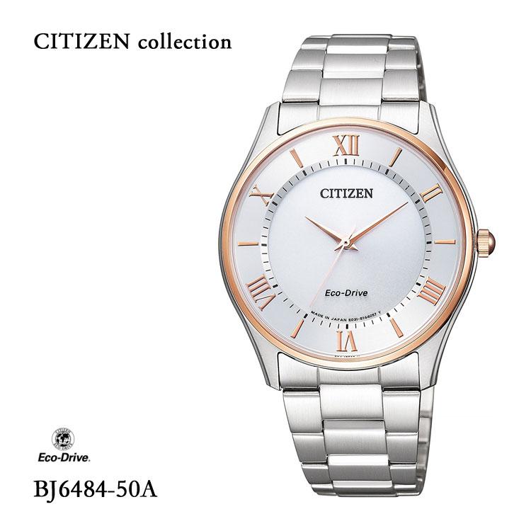 シチズンコレクション CITIZEN COLLECTION エコ・ドライブ BJ6484-50A ペア メンズ 腕時計