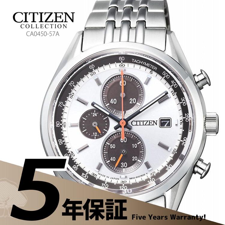 シチズンコレクション Citizen Collection CA0450-57A シチズン CITIZEN エコドライブ クロノグラフ クラシック 日本製 腕時計 メンズ