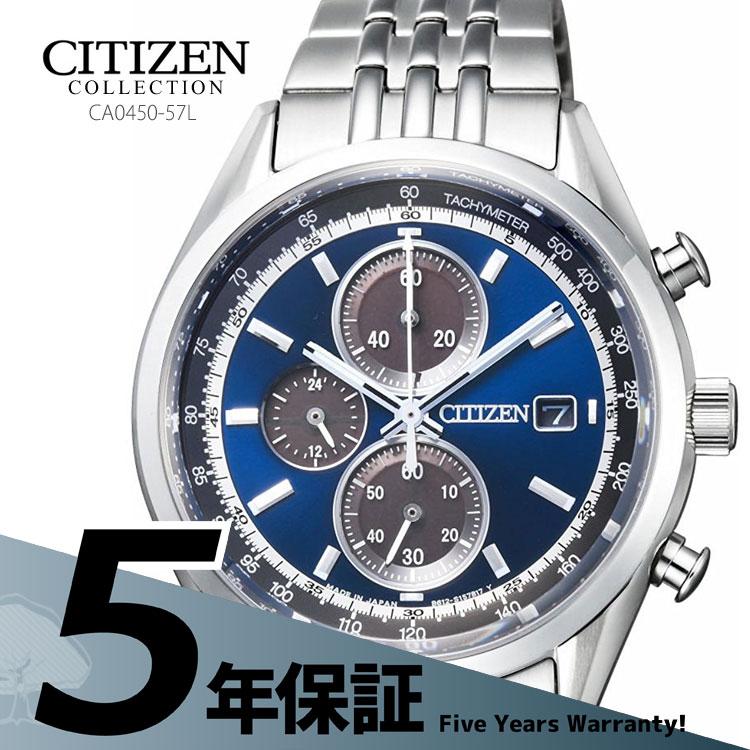 シチズンコレクション Citizen Collection CA0450-57L シチズン CITIZEN エコドライブ クロノグラフ クラシック 青 ブルー 日本製 腕時計 メンズ