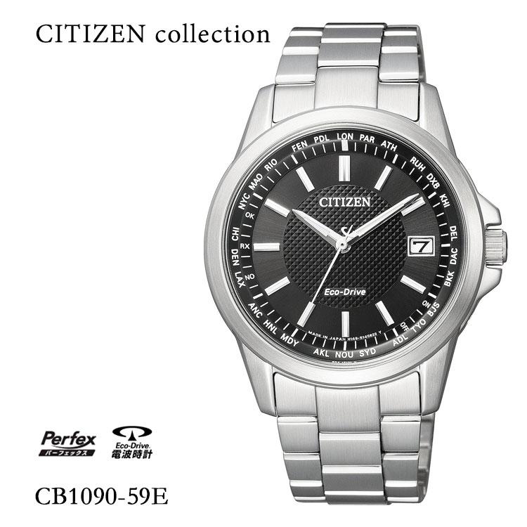 シチズンコレクション CITIZEN COLLECTION 電波時計 ペアモデル メンズ 男性用 CB1090-59E 腕時計