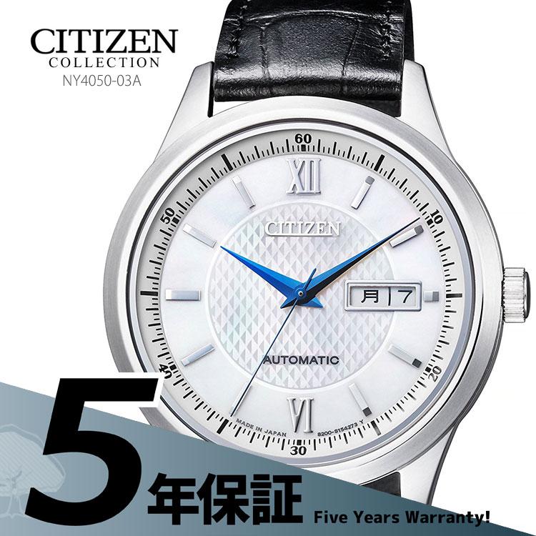 シチズンコレクション Citizen Collection NY4050-03A メカモデル 機械式時計 ペアモデル シースルーバック 革バンド メンズ 腕時計