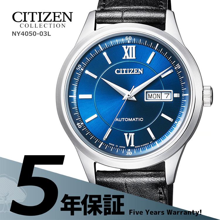 シチズンコレクション CITIZEN COLLECTION ロイヤルブルー シースルーバック 腕時計 メンズ NY4050-03L