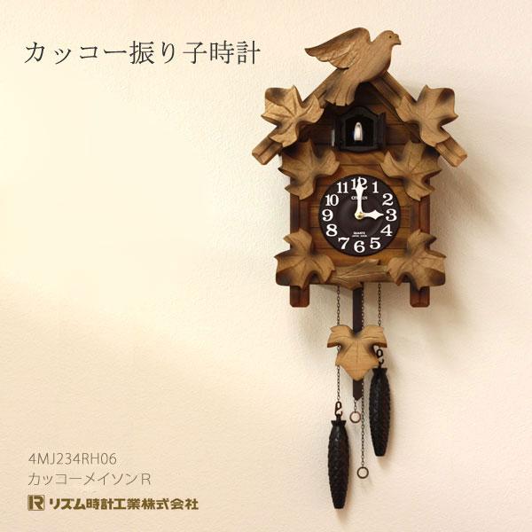 掛け時計 掛時計 鳩時計 カッコー リズム時計 カッコーメイソンR 4MJ234RH06 クロック CLOCK