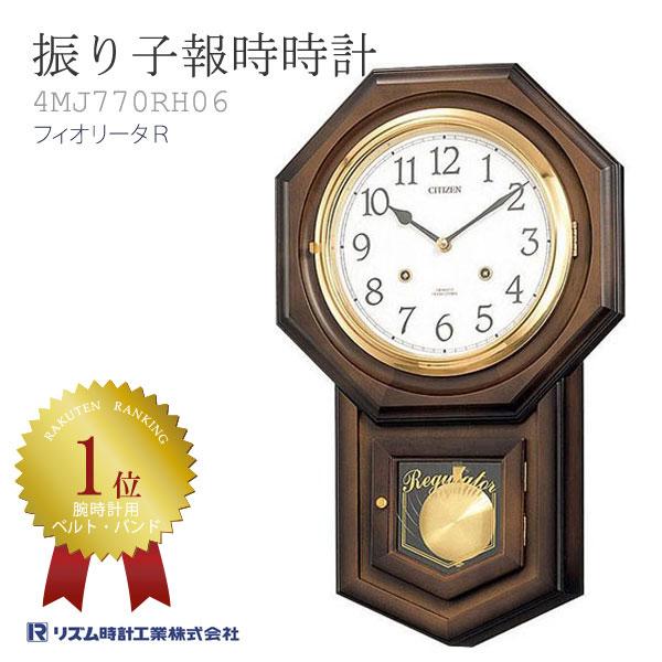 掛け時計 掛時計 リズム時計 振り子報時時計 フィオリータR 4MJ770RH06 クロック CLOCK