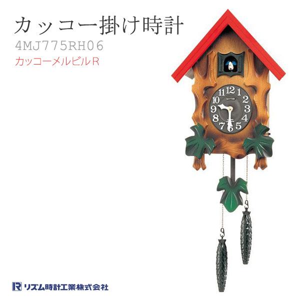 掛け時計 掛時計 鳩時計 カッコー リズム時計 カッコーメルビルR 4MJ775RH06 クロック CLOCK