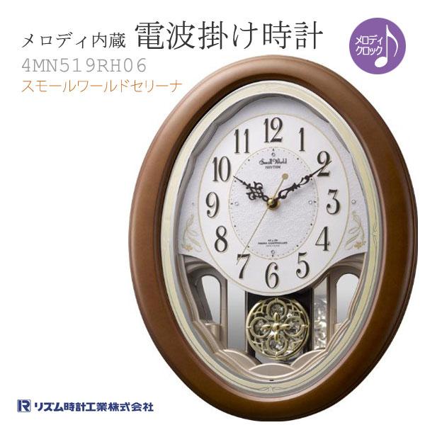 からくり時計 リズム 電波時計 掛け時計 掛時計 ミュージック スモールワールドセリーナ 4MN519RH06 クロック CLOCK 特価