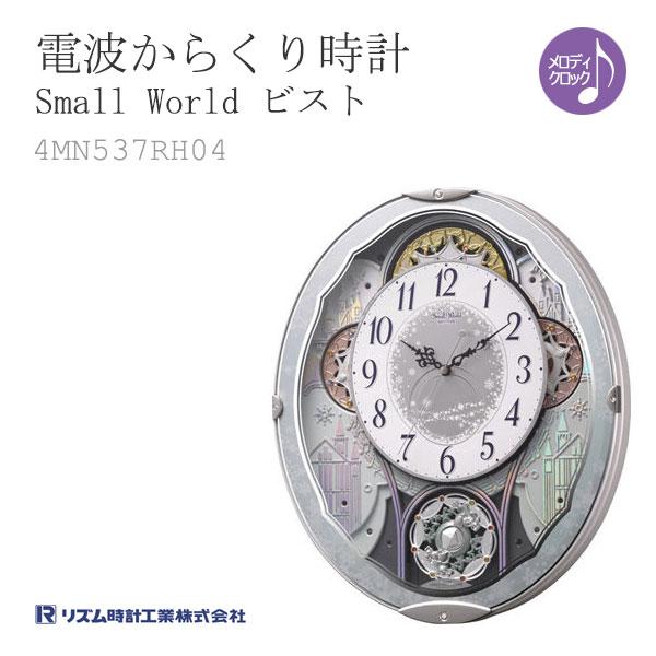 からくり時計 リズム時計 掛け時計 掛時計 メロディ スモールワールドビスト 青 4MN537RH04 クロック CLOCK