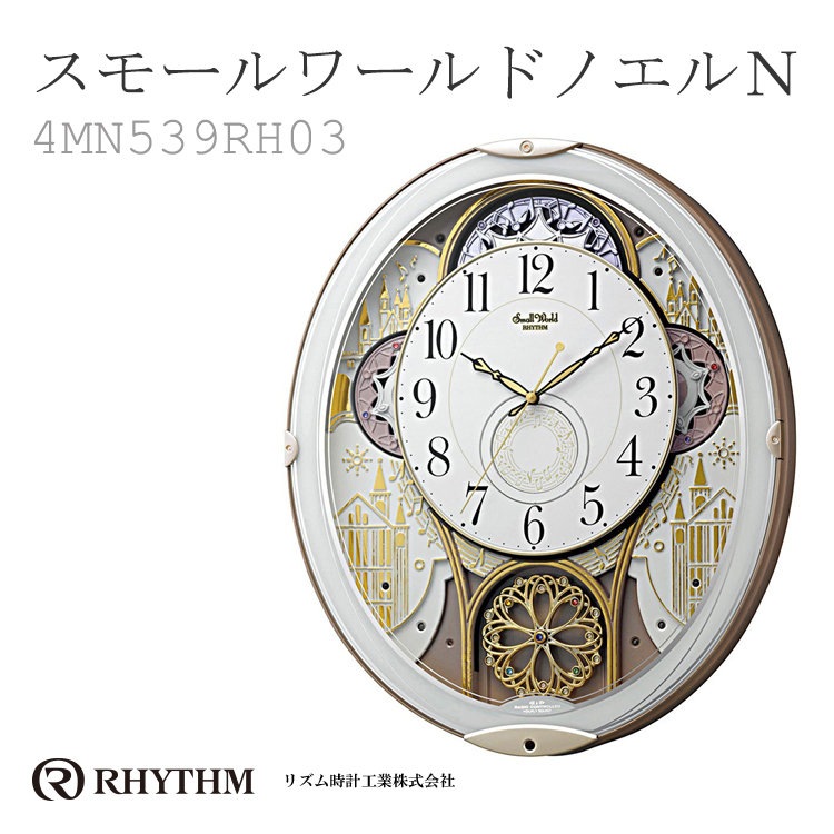 リズム時計 電波時計 掛け時計 掛時計 電波からくり時計 スモールワールドノエルN 4MN539RH03