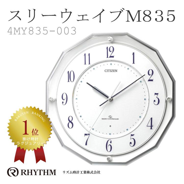 電波時計 掛け時計 スリーウェイブM835 白 4MY835-003 シチズンCITIZEN | 3電波対応 電波掛け時計 電波掛時計 高感度 ラジオ受信 ホワイト シンプル 名入れ