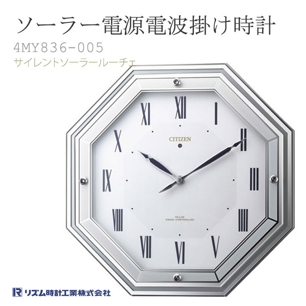 CITIZEN シチズン リズム 電波時計 サイレントソーラールーチェ 4MY836-005 掛け時計 掛時計 クロック CLOCK 取り寄せ
