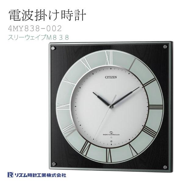 CITIZEN シチズン リズム 電波時計 スリーウェイブM838 4MY838-002 掛け時計 掛時計 クロック CLOCK
