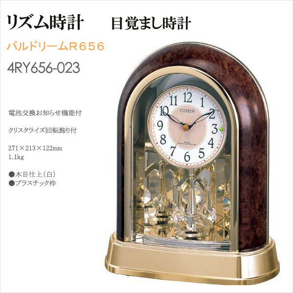 Wrapping free ♪ ♪ citizen radio table clock パルドリーム R656 4 RY656-023 fs3gm