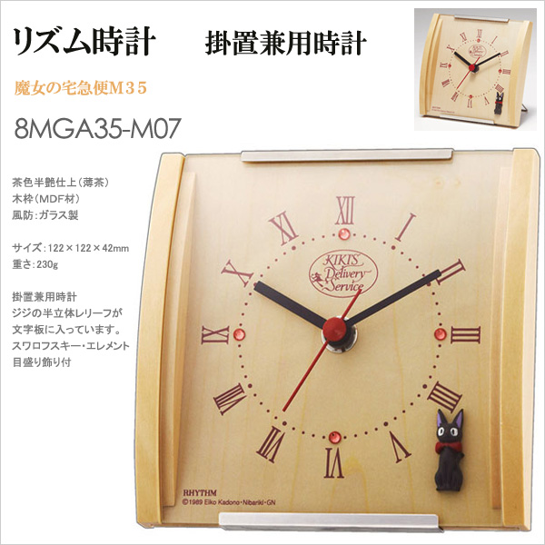 Rhythm clocks hanging Postfix Unisex Watch clock Majo Kiki M35 8 MGA35M07 fs3gm