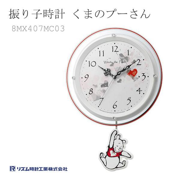 リズム時計 くまのプーさん 電波掛時計 振り子時計 8MX407MC03 クロック CLOCK 掛け時計 電波時計 おしゃれ ディズニー