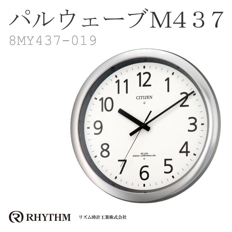 シチズン CITIZEN リズム時計 電波掛時計 パルウェーブM437 8MY437-019 電波時計 掛け時計 シルバー シンプル スタンダード