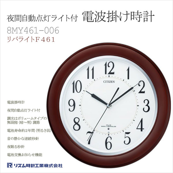 By night electric wave wall clock Citizen citizen re-barite F461 rhythm clock 8MY461-006 fs3gm belonging to automatic lighting right field