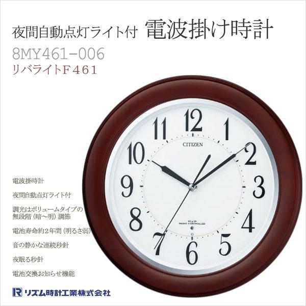 夜間自動点灯ライト付電波掛け時計 掛時計 CITIZEN シチズン リバライトF461 リズム時計 8MY461-006 クロック 取り寄せ