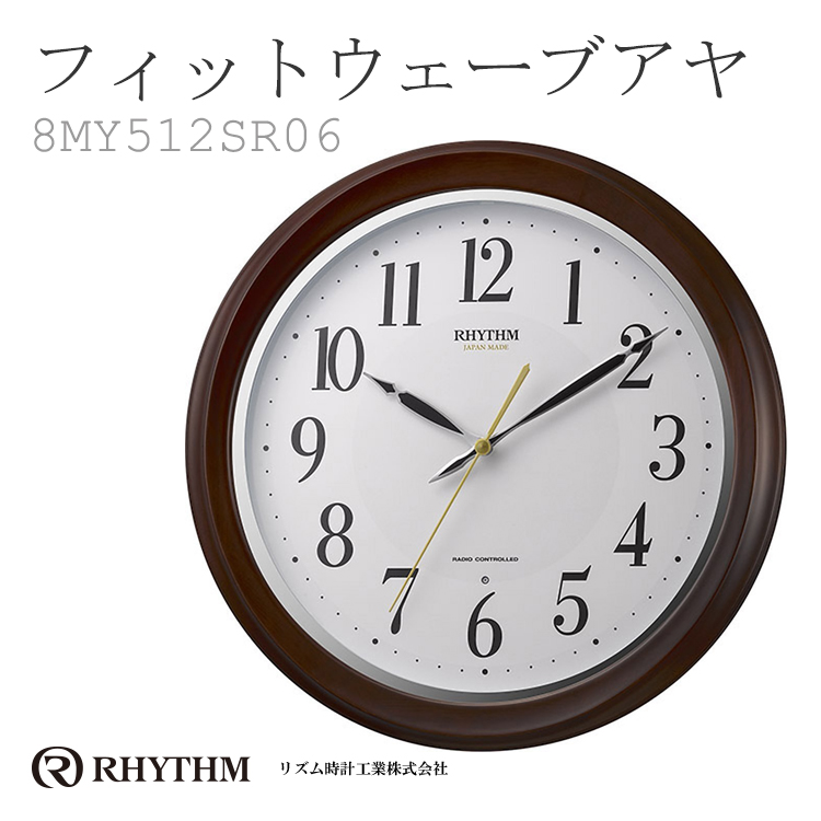 リズム時計 電波掛け時計 掛時計 日本製 フィットウェーブアヤ 8MY512SR06