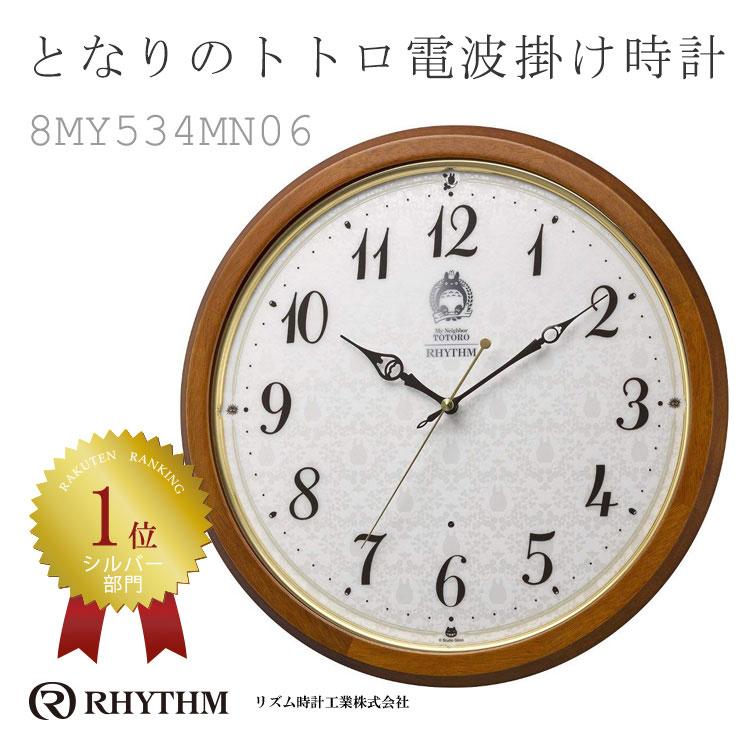 リズム時計 電波時計 掛け時計 電波掛け時計 トトロM534 8MY534MN06