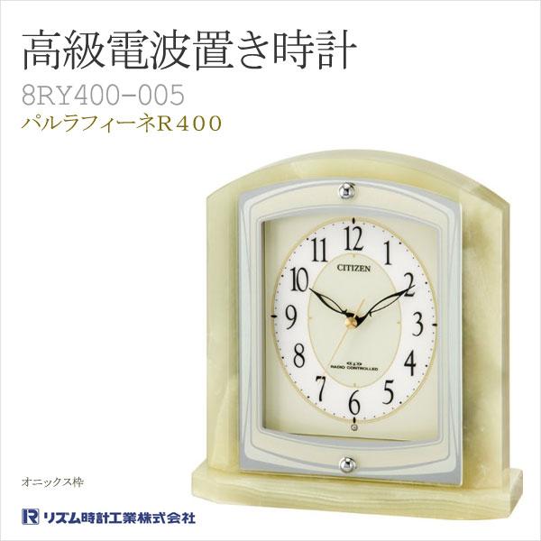 高級電波置き時計 置時計 CITIZEN シチズン リズム時計 パルラフィーネR400 8RY400-005 クロック CLOCK 取り寄せ