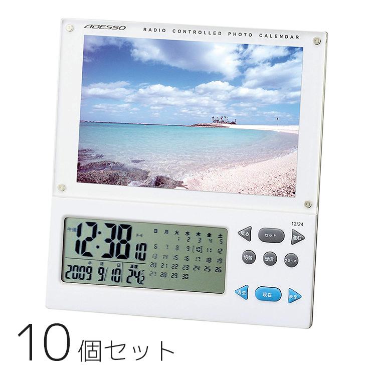 10個セット まとめ買い お得 電波時計 目覚まし時計 電波目覚し時計 置き時計 置時計 デジタル カレンダー付 フォトフレームクロック アデッソ 8648 名入れ