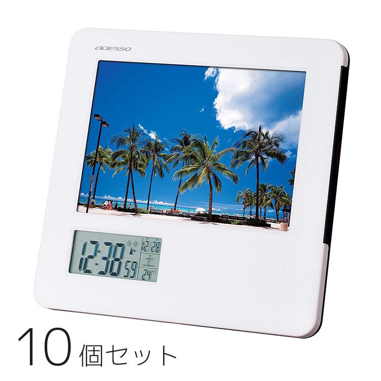 10個セット まとめ買い お得 電波時計 置き時計 置時計 横置き 縦置き 兼用 フォトフレームクロック 温度表示 温度計 デジタル アデッソ 8785 名入れ