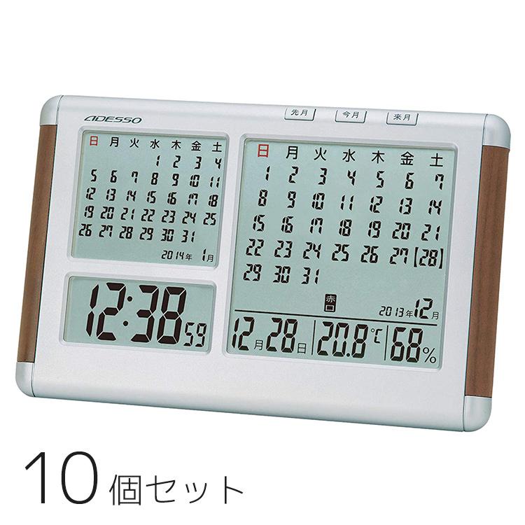 10個セット まとめ買い お得 電波時計 置き時計 置時計 温湿度計付 温度計 湿度計 2ヶ月カレンダー 電波時計 デジタル アデッソ クロック AT-020 名入れ