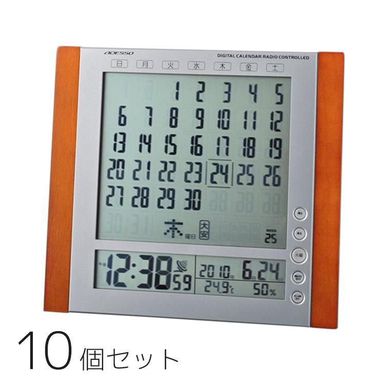 10個セット まとめ買い お得 電波時計 掛け時計 置き時計 目覚し時計 置掛兼用 温湿度計 六曜 カレンダー デジタル アデッソ クロック C-8294C 名入れ