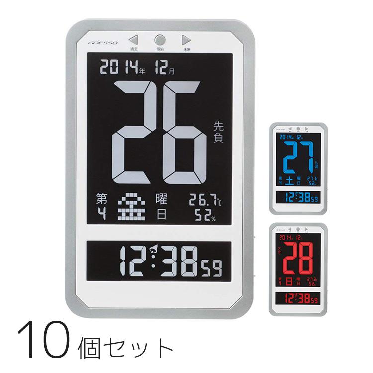 10個セット まとめ買い お得 電波時計 掛け時計 置き時計 目覚まし時計 温湿度計付 目覚し時計 掛置兼用 デジタル カラー 日めくり アデッソ C-8515 名入れ