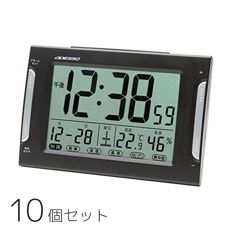 10個セット まとめ買い お得 電波時計 置き時計 目覚まし時計 アデッソ 温湿度計付 デジタル 熱中症対策 Wアラーム クロック DA-33 名入れ お取り寄せ