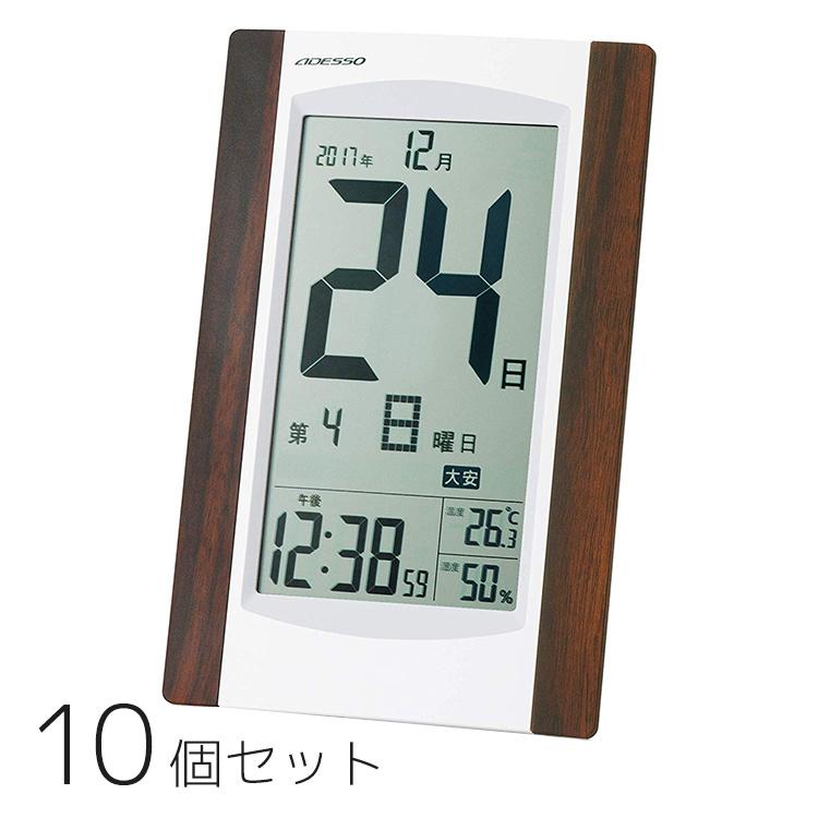 10個セット まとめ買い お得 電波時計 掛け時計 置き時計 目覚まし時計 温湿度計付 掛置兼用 目覚まし時計 デジタル 木目 日めくり アデッソ めざまし KW9256 名入れ お取り寄せ