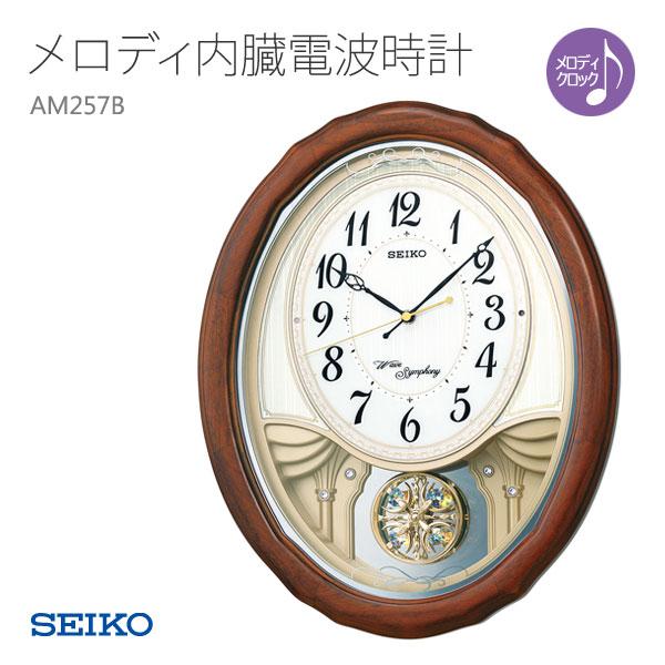 SEIKO セイコー 掛け時計 掛時計 電波時計 メロディ内臓 飾り振り子付き AM257B クロック CLOCK 取り寄せ